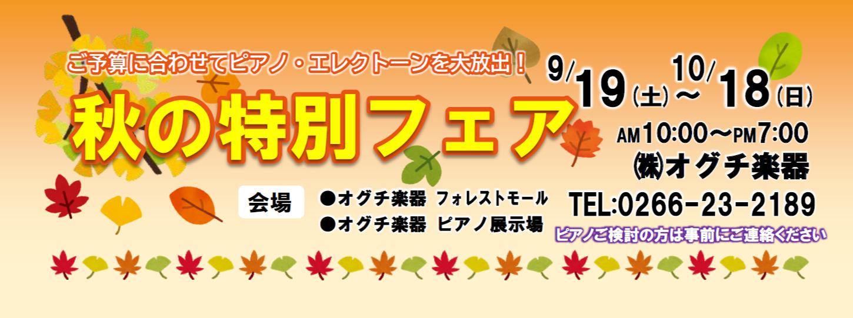 秋の特別フェア2020