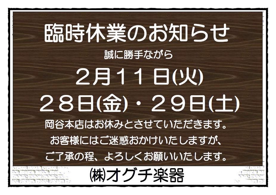 臨時休業のお知らせ2020.2