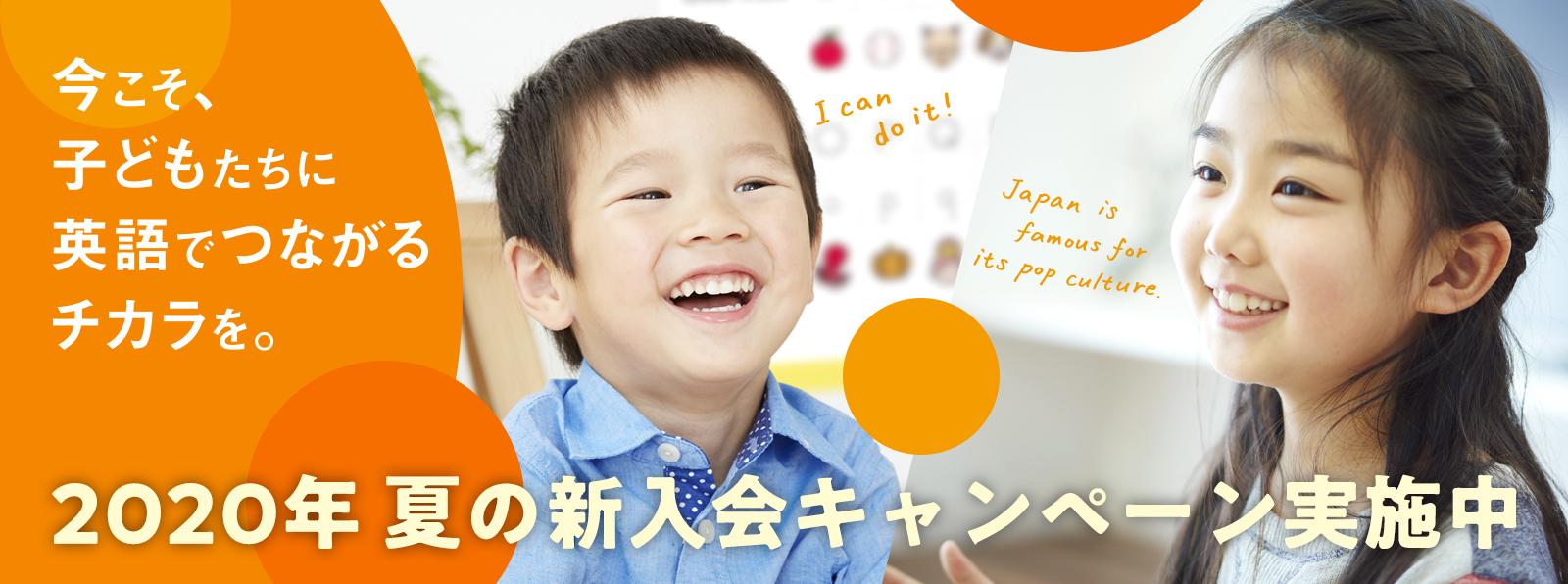 campaign_main_pc_natsu