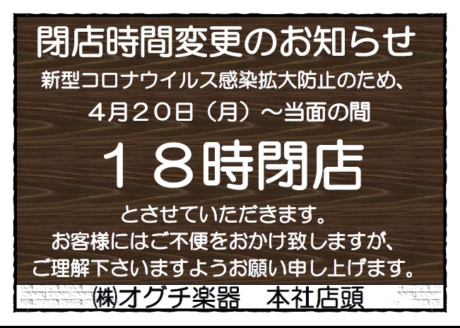 閉店時間変更のお知らせ2020.4.20