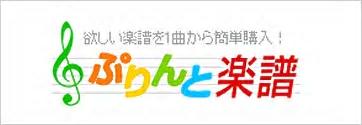 print_gakufu